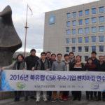 Korean delegation after Maersk presentation in Copenhagen
